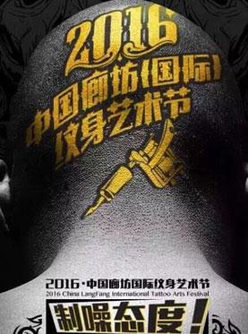 廊坊国际纹身艺术节